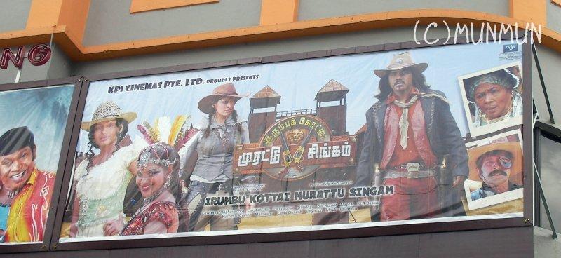 【Irumbu Kottai Murattu Singam】@Rex Cinema