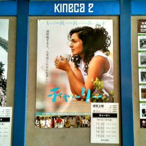 インド/マラヤラム語映画として日本で初ロードショーとなった【チャーリー】を観てきました。