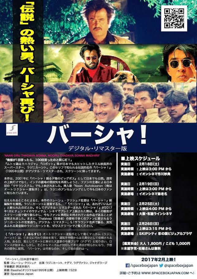 2017年、今こそ【バーシャ!】:2/25(大阪),26(川口)上映! ~リマスター版で日本再上映によせて。