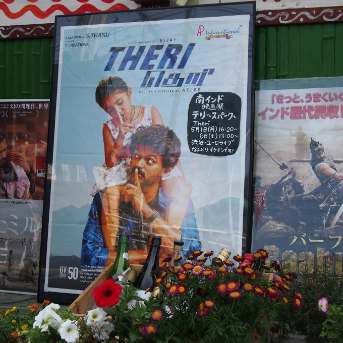 Theriが【テリ〜スパーク〜】として、GW南インド映画祭に登場。ヴィジャイ映画が日本で日本語字幕がついて初の公式上映です