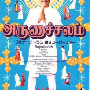 Arunachalam (アルナーチャラム 踊るスーパースター)