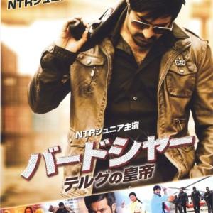 【バードシャー テルグの皇帝】日本公開1カ月前に。
