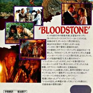 Bloodstone-VHS裏