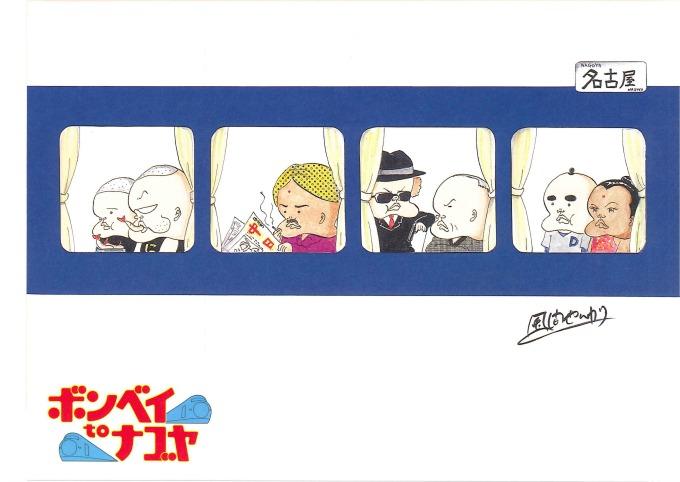シネ・リーブル博多駅で上映時のちらし(7/8~14 20:50)