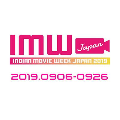 IMW(インディアン・ムービー・ウィーク)開催!|9/6~26 キネカ大森