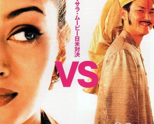 ナトゥ (1999 日印合作)
