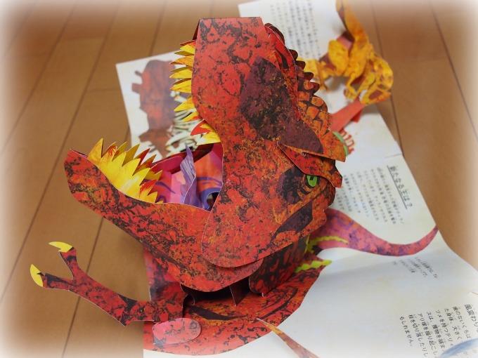 太古の世界 恐竜時代(しかけ絵本)
