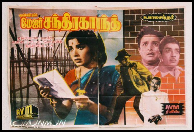 女優時代のジャヤラリター。 【Major Chandrakanth】(1966,タミル)の映画ポスターから。 2003年暮、チェンナイの路上で撮影。