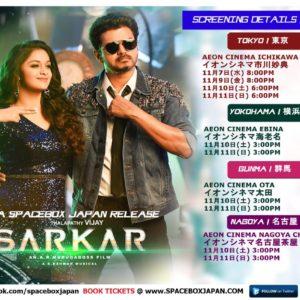 ヴィジャイ最新作【Sarkar】(サルカール)、日本でも11/7~11に上映