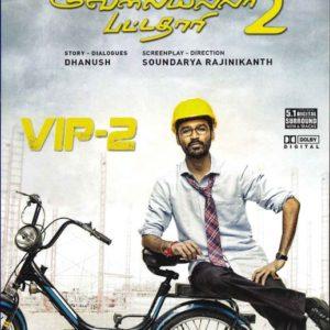 VIP 2 DVDジャケット