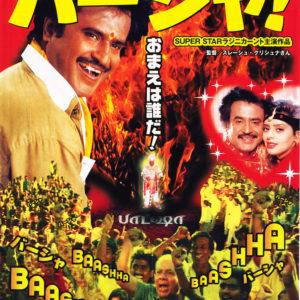 日本公開された南インド映画1(ロードショー編)
