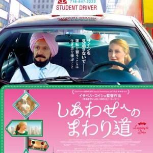 【しあわせへのまわり道】Learning to Drive
