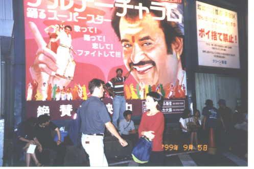 2000年頃作成されたKARAIKAL HOMEPAGEより 新宿駅東口広場前の大看板群の中にアルナーチャラム!