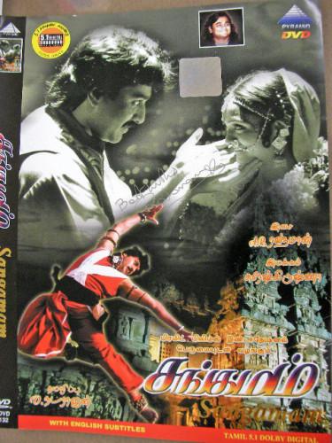 Sangamam DVD