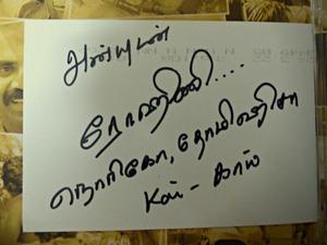 tamil-autograph-thumb-300x225-179