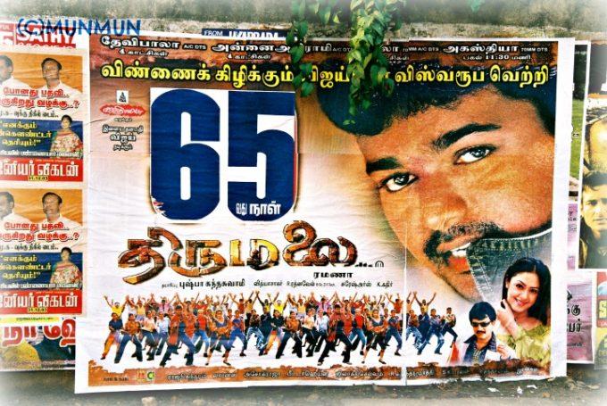 公開65日突破を告知する、【Thirumalai】のポスター。(2003年12月)