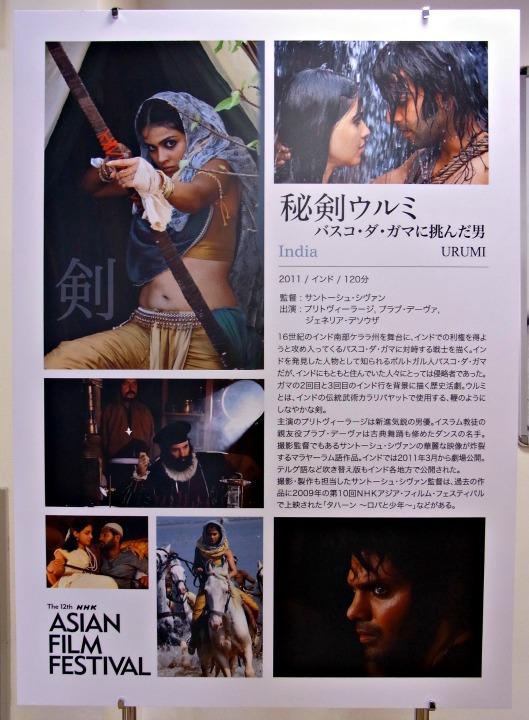 【秘剣ウルミ】(Urumi, 2011, Malayalam)を観てきました!