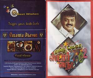 Tamil Mega Star Nite 2002 in KL part 1