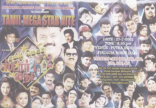 Tamil Mega Star Nite 2002 トップページ