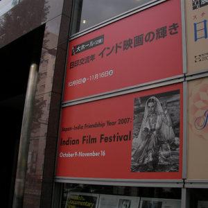 NFC「インド映画の輝き」2007特集感想