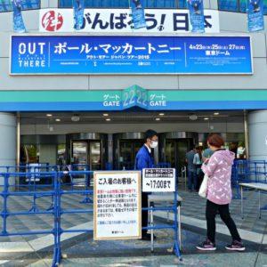 武道館のチケット引き換え