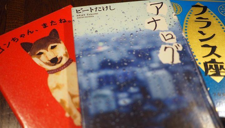 ビートたけしの【アナログ】など3冊読みました