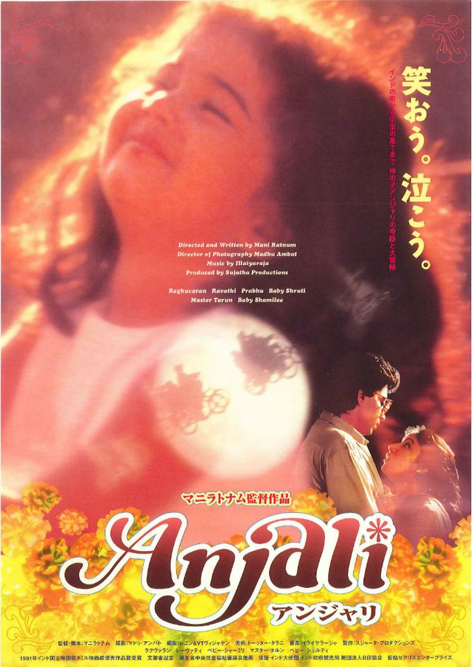Anjali (アンジャリ) | インド映画 レーヴァティ ラグヴァラン