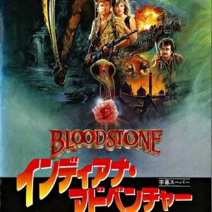 Bloodstone (インディアナ・アドベンチャー ブラッドストーンの謎) | ラジニ ハリウッド