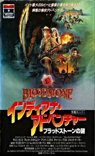 Bloodstone-VHS表