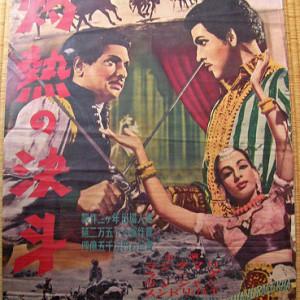 【灼熱の決闘】1954年劇場公開時のポスター