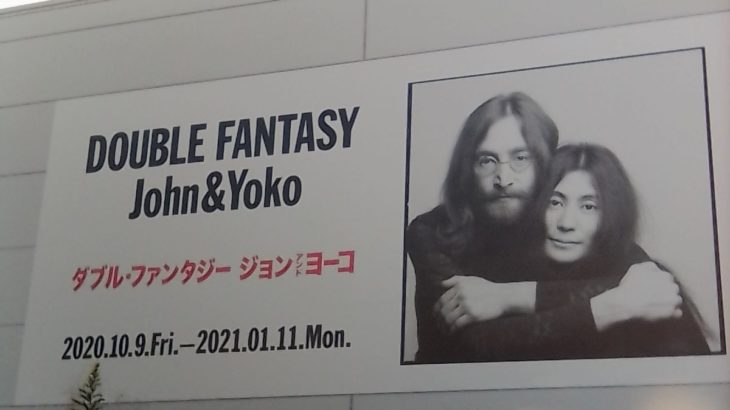 「Double Fantasy – John & Yoko」展を見てきました