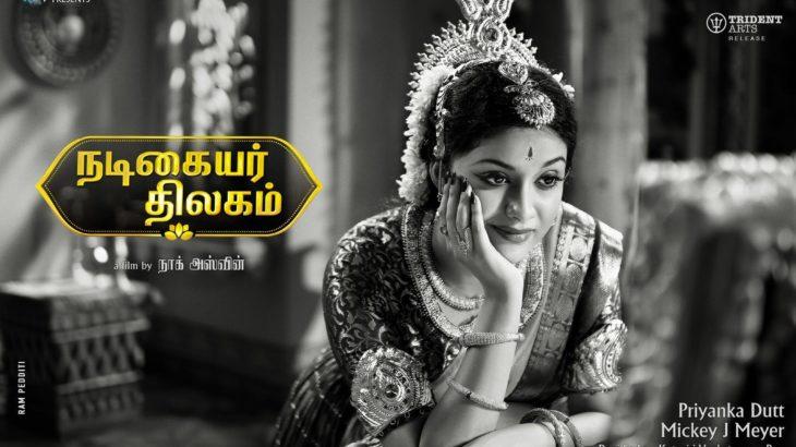 Nadigaiyar Thilagam(伝説の女優 サーヴィトリ)