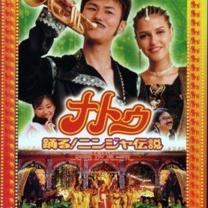 ナトゥ 踊る!ニンジャ伝説 |2000年 日印合作