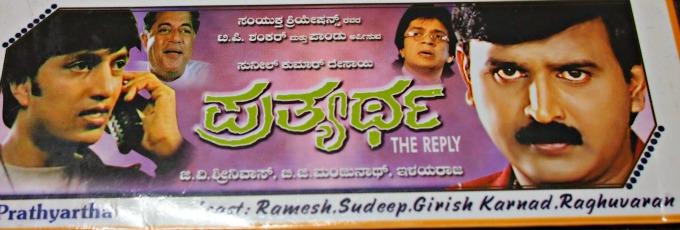 Prathyartha – The Reply | ラグヴァラン スディープ ラメーシュ・アラヴィンド