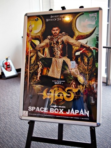 Puli Japan screening