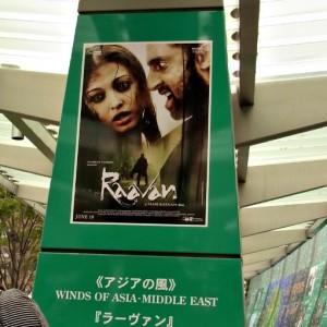 Raavan (ラーヴァン) | マニラトナム インド映画