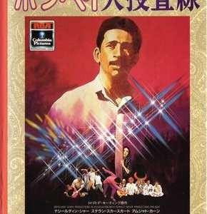 The Perfect Murder (ボンベイ大捜査線)