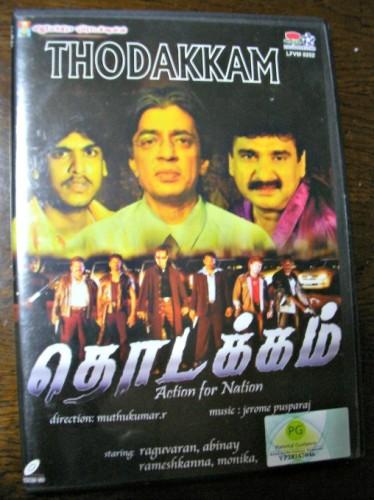 Thodakkam VCD