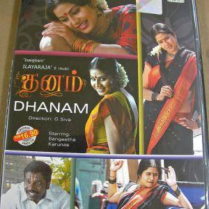 Dhanam (ダナム)