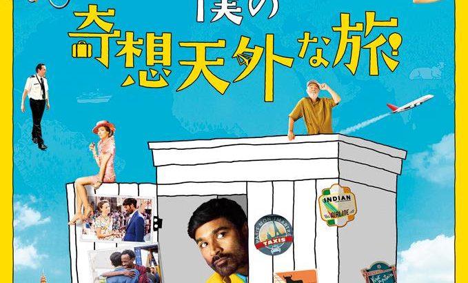 6/7(金)から、ダヌシュのハリウッド映画【クローゼットに閉じこめられた僕の奇想天外な旅】日本公開
