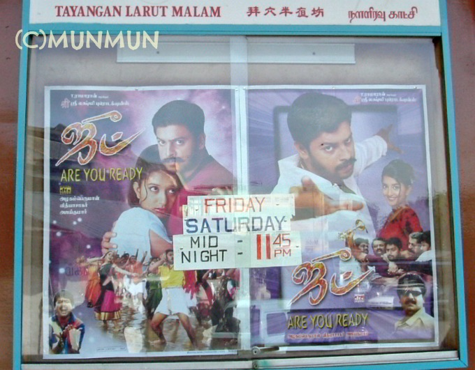 Joot (2003) マレーシアで見かけたポスター