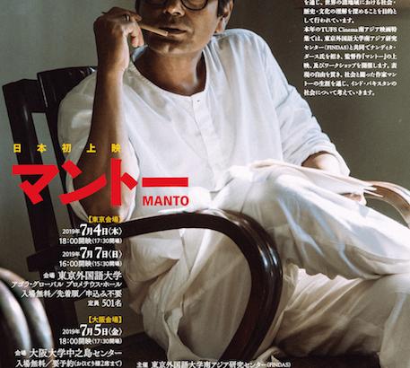 Manto (マントー) |ナンディタ・ダース来日登壇