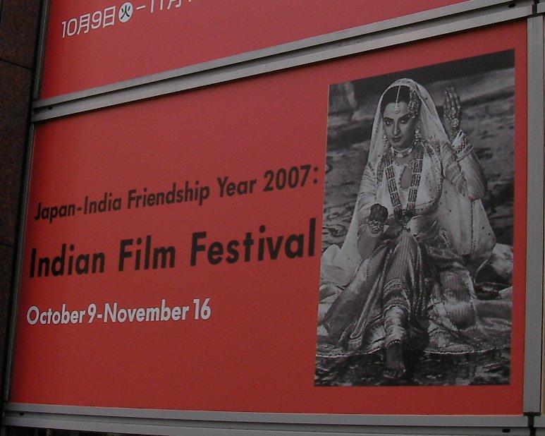 映画にみるインド古典舞踊