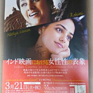 【インド映画における女性性の表象】シンポジウム備忘録